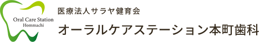 Oral Care Station Hommachi 医療法人サラヤ健育会 オーラルケアステーション本町歯科